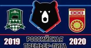 Краснодар - Уфа 1 марта: прогноз и ставки на матч РПЛ