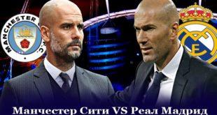 Манчестер Сити - Реал Мадрид 17 марта: прогноз, составы на ответный матч
