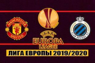 Манчестер Юнайтед - Брюгге 27.02: прогноз на ответный матч ЛЕ