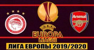 Олимпиакос - Арсенал 20 февраля: прогноз и ставки на матч