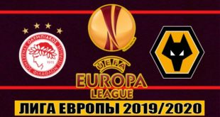 Олимпиакос - Вулверхэмптон: прогноз на матч 12 марта 2020