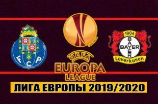 Порту - Байер 27 февраля: прогноз на ответный матч ЛЕ