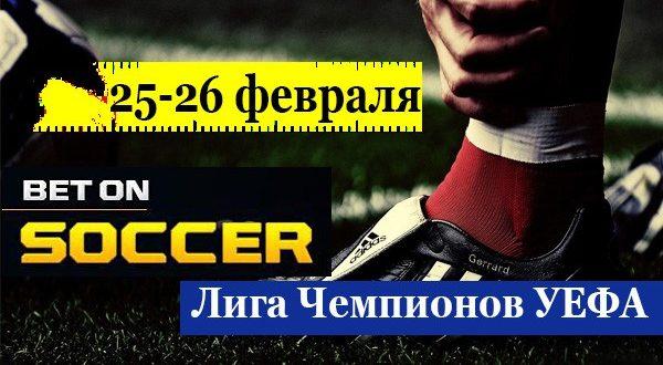 Прогнозы и ставки на матчи ЛЧ 25 и 26 февраля