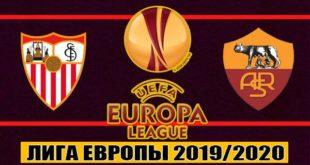 Севилья - Рома 12 марта 2020: прогноз на матч, коэффициенты