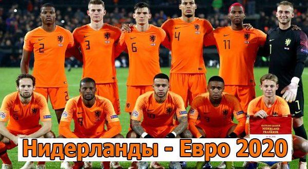 Состав сборной Нидерландов на финальный турнир Евро-2020
