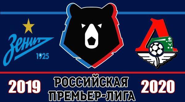 Зенит - Локомотив 29 февраля: прогноз на матч РПЛ