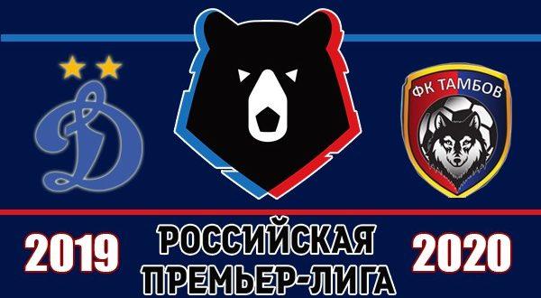 Динамо - Тамбов 7 марта: прогноз на матч от экспертов