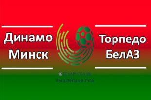 Динамо Минск vs Торпедо-БелАЗ: прогноз на матч 3 апреля 2020