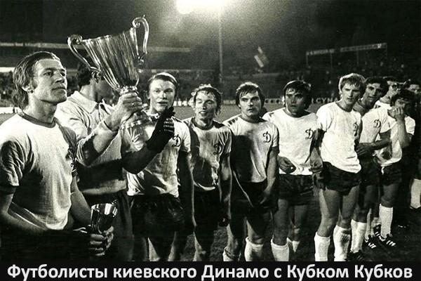 Кубок обладателей Кубков Динамо Киев