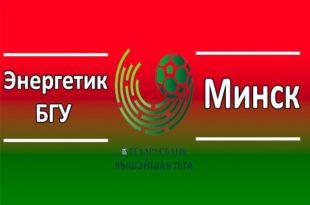 Энергетик-БГУ vs Минск: прогноз на матч 5 апреля 2020
