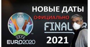 Чемпионат Европы по футболу 2020 перенесли на 2021 год: новые даты Евро