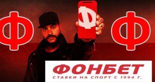 БК Фонбет: Фрибет 5000 рублей за регистрацию и первый депозит