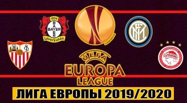 Прогнозы на Лигу Европы 12 марта: матчи 1/8 финала 2019/2020