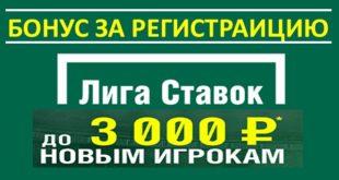 Лига Ставок: бонус при регистрации. Как получить и отыграть фрибет 3000 р.