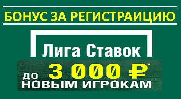 лига ставок регистрация 3000