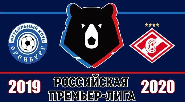 Оренбург - Спартак. Прогноз на матч 14 марта 2020