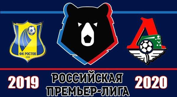 Ростов - Локомотив 15 марта: прогноз на матч 22-го тура РПЛ