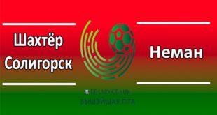 Шахтёр Солигорск - Неман: прогноз на матч 4 апреля 2020 г.
