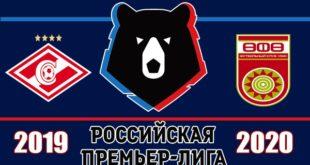 Прогноз на матч 24 тура РПЛ: Спартак – Уфа