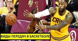 Передача мяча в баскетболе: виды, техника паса, как ловить мяч