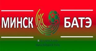 Минск - БАТЭ: прогноз на матч 12 апреля (чемпионат Беларуси)