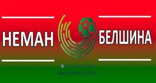 Неман - Белшина 10 апреля: прогноз на матч Высшей лиги