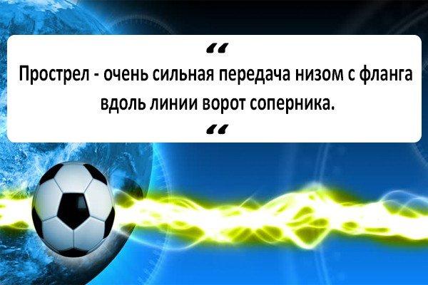 что значит прострел в футболе