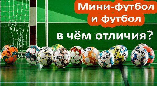 Чем отличается футбол от мини-футбола? 20 главных различий