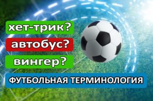 Основные футбольные термины и их значение: краткий словарь по футболу