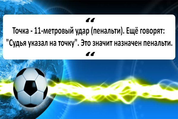 значение термина точка в футболе
