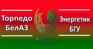 Торпедо-БелАЗ - Энергетик-БГУ: прогноз на матч 11 апреля (К. 1,80)