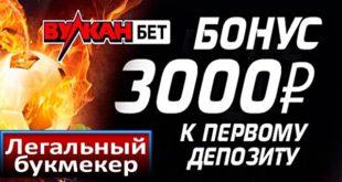 Вулканбет.ру бонус 3000 р. за регистрацию: как получить и отыграть