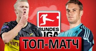 Боруссия Дортмунд - Бавария 26 мая: прогноз, составы, ставки