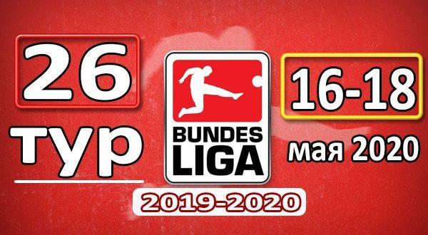 Прогнозы на Бундеслигу 16-17 мая (26-й тур)