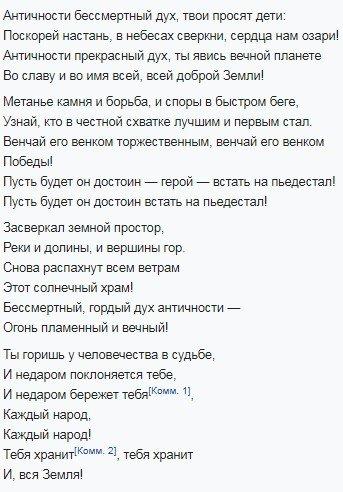 Слова гимна Олимпийских игр на русском
