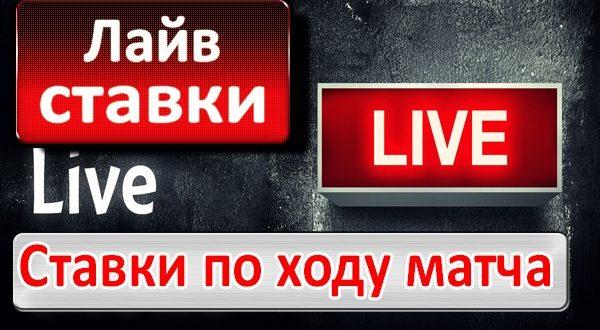 Лайв (live) ставки на спорт по ходу матча: лучшие БК для ставок