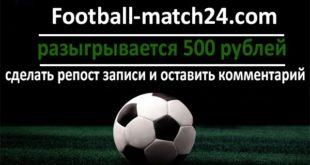 Розыгрыш от football-match24.com: 500 рублей за репост и лучший комментарий поста