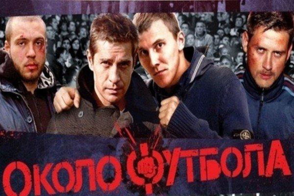 российские фильмы про футбол