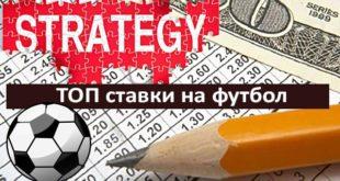 Рабочие стратегии ставок на футбол: обзор каждой с примерами