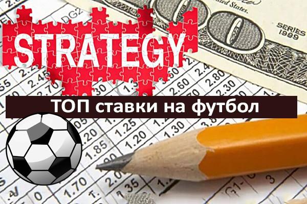 футбол стратегии для ставок