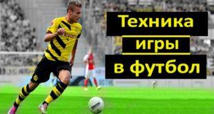 Техника игры в футбол: передвижения и владения мячом