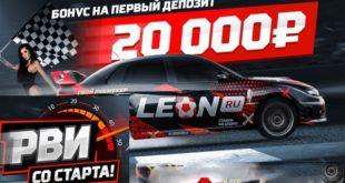 БК Леон: бонус при регистрации. Как получить и отыграть?