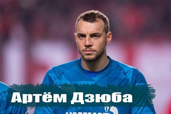 Дзюба Артём