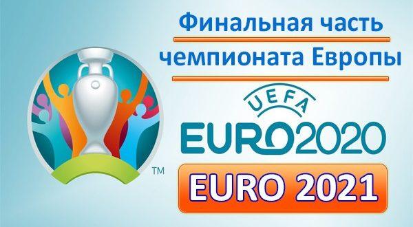 Евро 2021 по футболу: группы, таблицы, матчи, расписание, результаты
