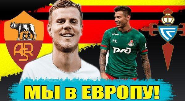 ТОП-5 российских футболистов, которые в летнее трансферное окно могут уехать в Европу