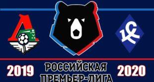 Локомотив - Крылья Советов: прогноз на матч 30 июня