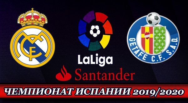 Реал Мадрид - Хетафе 2 июля: прогнозы, статистика личных встреч