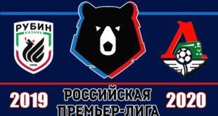 Рубин - Локомотив (27 июня 2020): прогноз и ставки на матч
