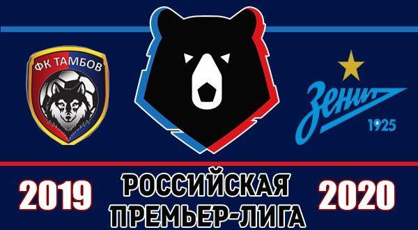 Тамбов - Зенит: прогноз на матч 1 июля 2020 года