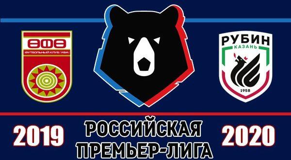 Уфа - Рубин: прогноз на матч 1 июля 2020